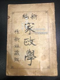 极罕见光绪初版【新编家政学】1册全。此书由日本贵族女学校校长下田歌子所作。为民国时期女学名作。印刷精良,极为罕见。
