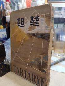 鞑靼(昭和十三年初版、日文原版精装本、带书套)/介绍了东北从清朝到民国赫哲族、锡伯族、满族等生活方式,珍贵的东北史研究资料。