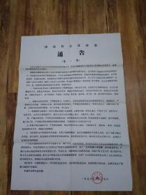 1976年济南市民兵指挥部第一号通告