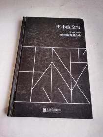 王小波全集    第九卷    书信集    爱你就像爱生命