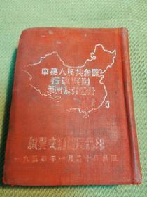 1955年《中华人民共和国行政区划笔画索引图册》  机要交通总局 发行  布面精装  印量少,稀见,孔网独一本