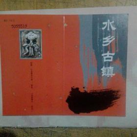 中国邮政小本票水乡古镇邮票一套