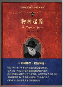 物种起源(科学素养文库——科学元典丛书)