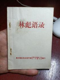 林彪语录(罕见遵义版)