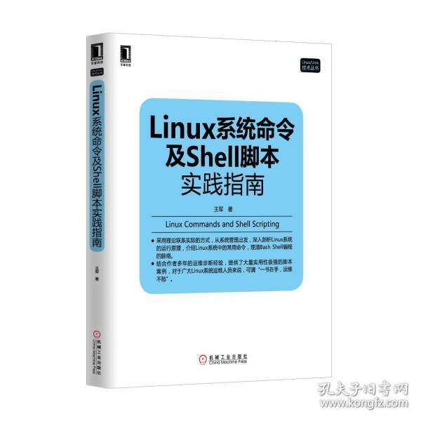 Linux系统命令及Shell脚本实践指南