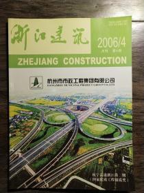 浙江建筑 (月刊) 2006.4