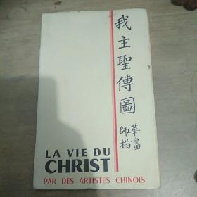 法文原版 珂罗版印刷 我主圣传图 la vie du christ