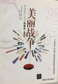 美丽战争:化妆品巨头全球争霸史(典藏版)