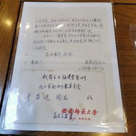 著名国画家 西南师范大学教授 一苏葆桢(一通一页)