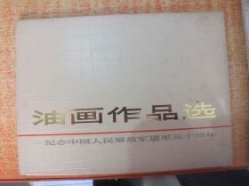 纪念中国人民解放军建军五十周年 油画作品选(活页本.不缺页)