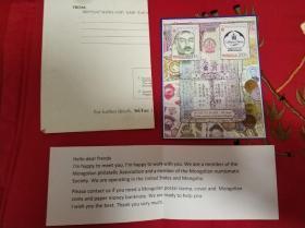 蒙古邮票 蒙古国寄过来的