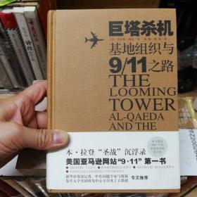 """巨塔杀机:基地组织与""""9·11""""之路"""