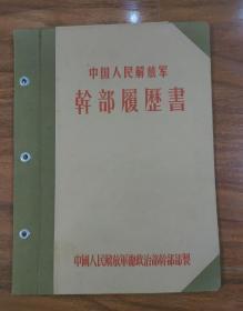 六十年代中国人民解放军干部履历书空夹子