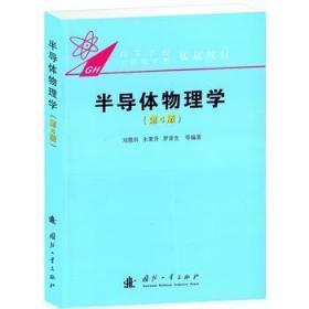 半导体物理学 刘恩科 国防工业出版社