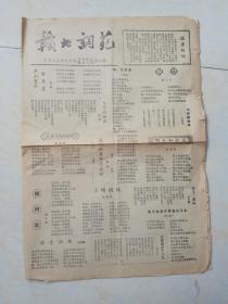 赣北词苑创刊号