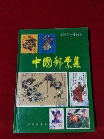 中国邮票集 1982-1988