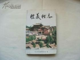 礼义村志(山西省地方志系列丛书 陵川县系列 )