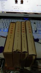 毛泽东选集 日文版,竖版【第二.三.四.五.卷】精装有函套(第五卷是平装本)