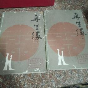 再生缘(中下册)