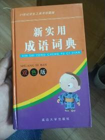《新实用成语词典》双色版