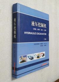 液压挖掘机(原理、结构、设计、计算)(下册)