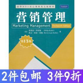 营销管理(3版)科特勒 凯勒9787302260974