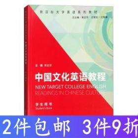 中国文化英语教程 束定芳 9787544641159
