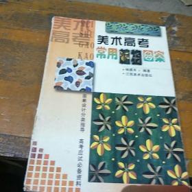 美术高考常用植物图案。