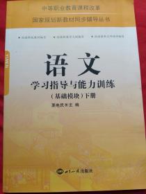 《语文学习指导与能力训练》(基础模块)下册