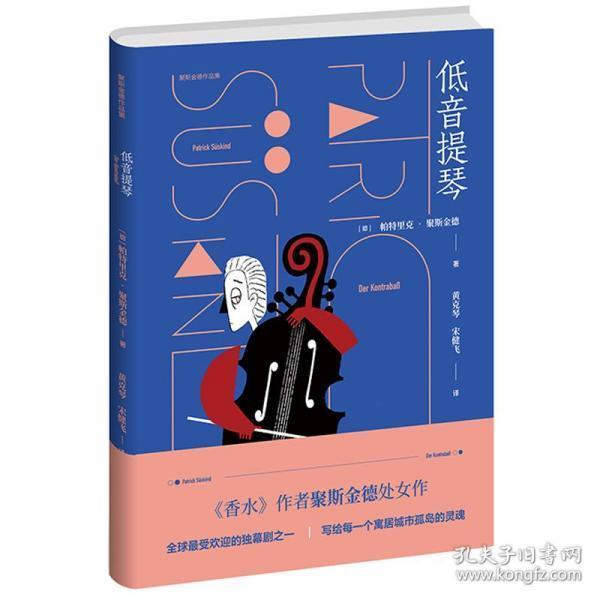 低音提琴(聚斯金德作品集)