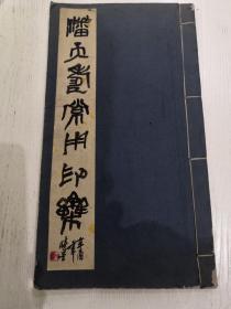 潘天寿常用印集(1977年版,手工拓)