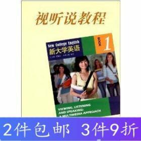新大学英语视听说教程Book 1 刘建达 武汉大学出版社 9787307091078
