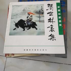 张世林画集   作者签赠本附书信一封见图