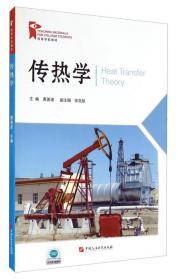 传热学 黄善波 石油大学出版社 9787563640201