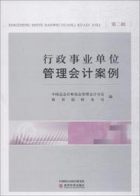 行政事业单位管理会计案例(第二辑)
