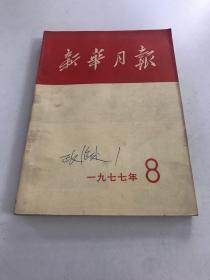新华月报(1977第8号).