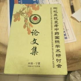 枸杞及抗衰老中药国际学术研讨会论文集