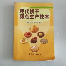 现代饼干甜点生产技术