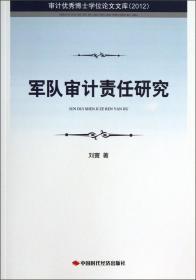 军队审计责任研究.2012