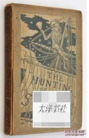 刘易斯·卡罗尔《 猎鲨记》Henry Holt 的版画插图,1876年伦敦出版 现货包顺丰快递
