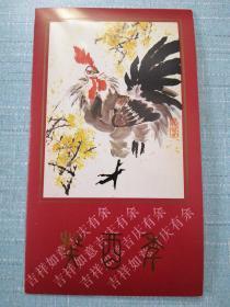 1993-1癸酉年二轮鸡邮票方联邮折