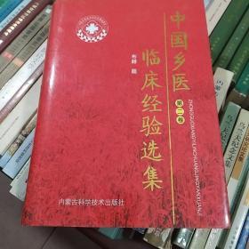中国乡医临床经验选集