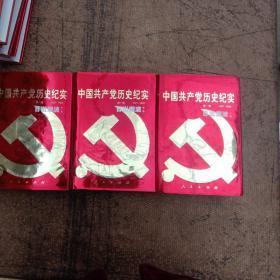 中国共产党历史纪实(第七部)(上中下)潮汐浸沉1956-196