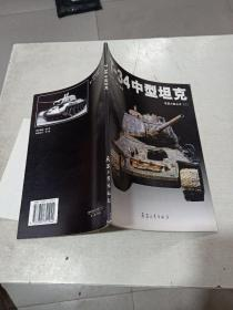 T-34中型坦克 地面力量丛书(二)内有四张坦克图