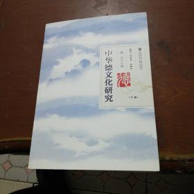 中华德文化研究(下册)