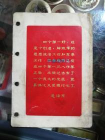 林彪讲话的毛主席语录