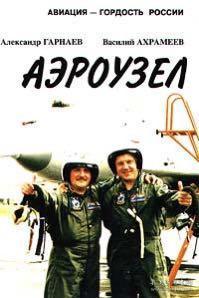 【俄文原版俄国飞机史】格罗莫夫飞行研究院王牌试飞员编著,回顾了苏联与俄罗斯飞机研制的历程 Аэроузел