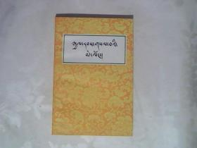 西藏王统记(藏文)