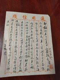 黄宾虹  信札一页