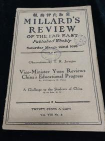 馆藏 1919年 《密勒氏评论报》 期刊资料